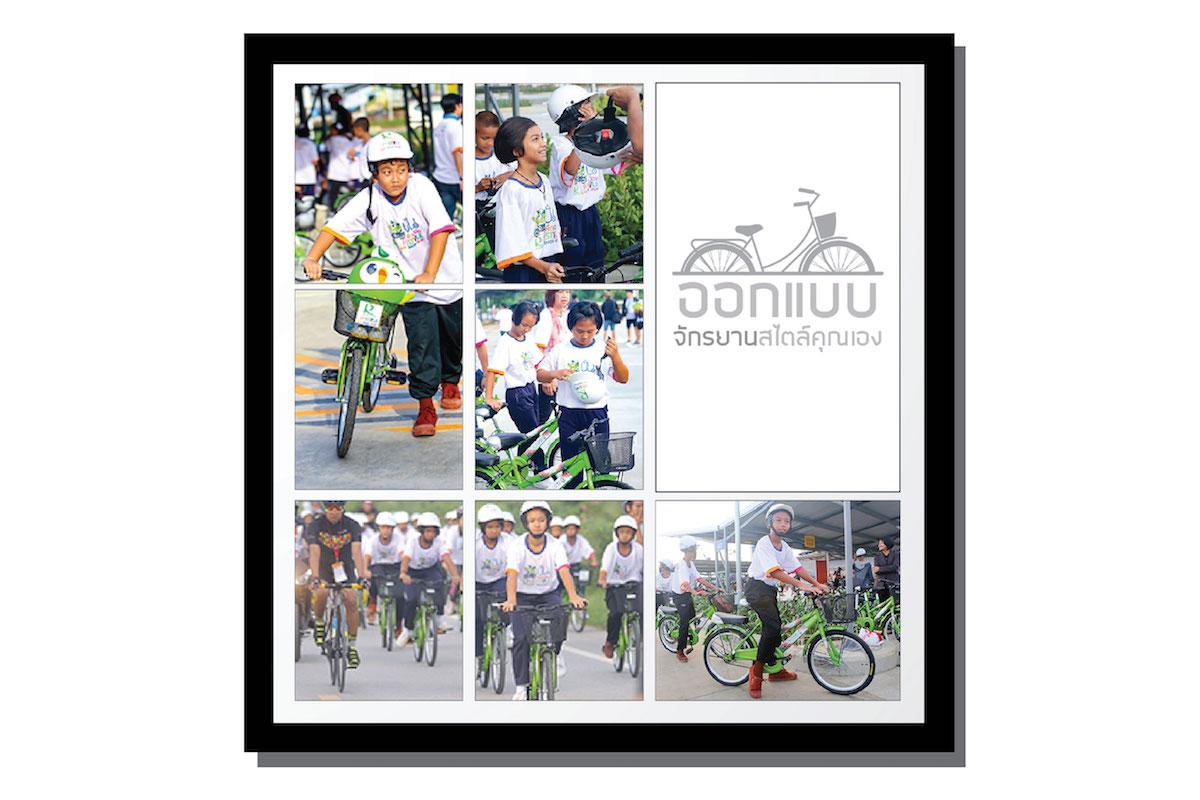 ออกแบบจักรยานเพื่อใช้กิจกรรมวันสำคัญ