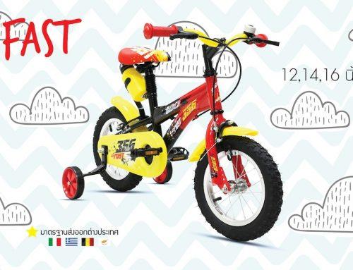 FAST จักรยานเด็กส่งออกยุโรป